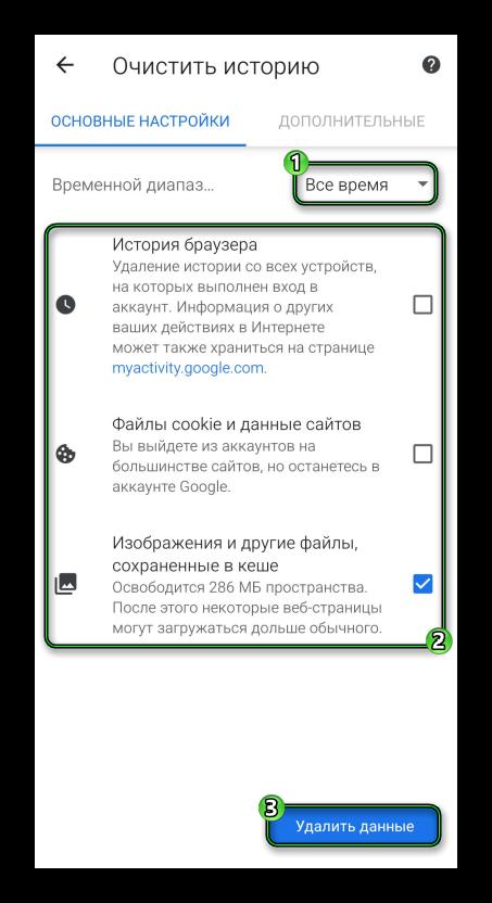 Очистка кэш-данных в мобильной версии браузера Chrome