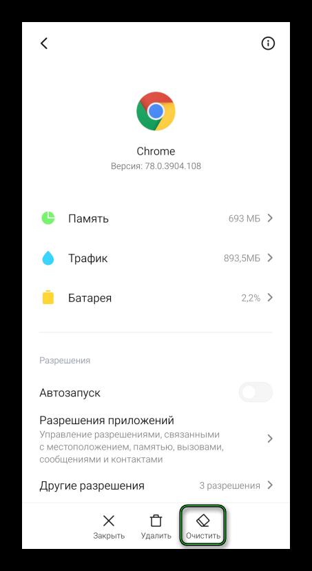 Опция Очистить на страницу Chrome в настройках Android-устройства
