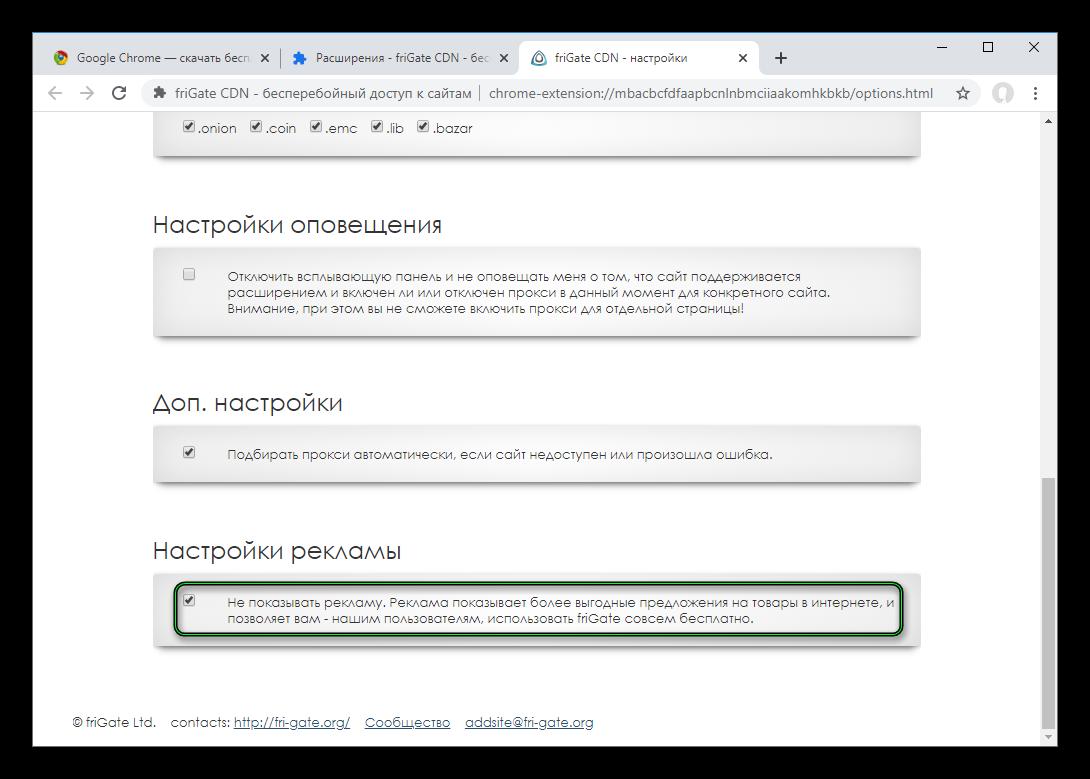 Отключение рекламы для расширения friGate CDN в Chrome