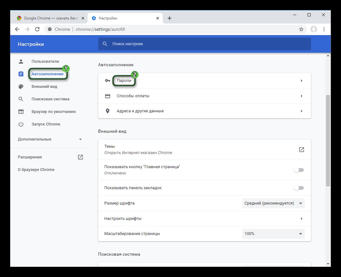 Переход в раздел Пароли со страницы параметров Chrome