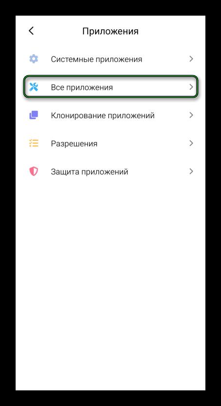 Пункт Все приложения в настройках Android-устройства