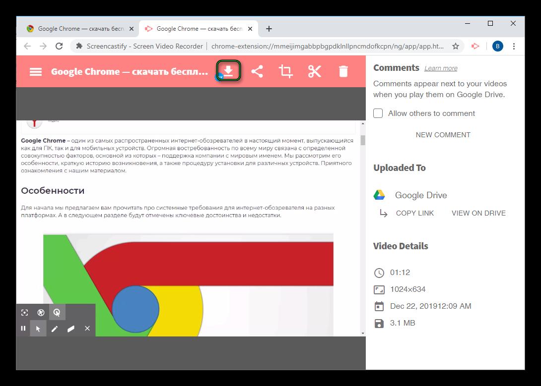 Сохранение записи Screencastify в Google Chrome