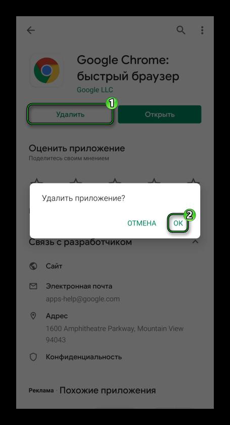 Удаление приложения Google Chrome в магазине Play Market на Android-устройстве
