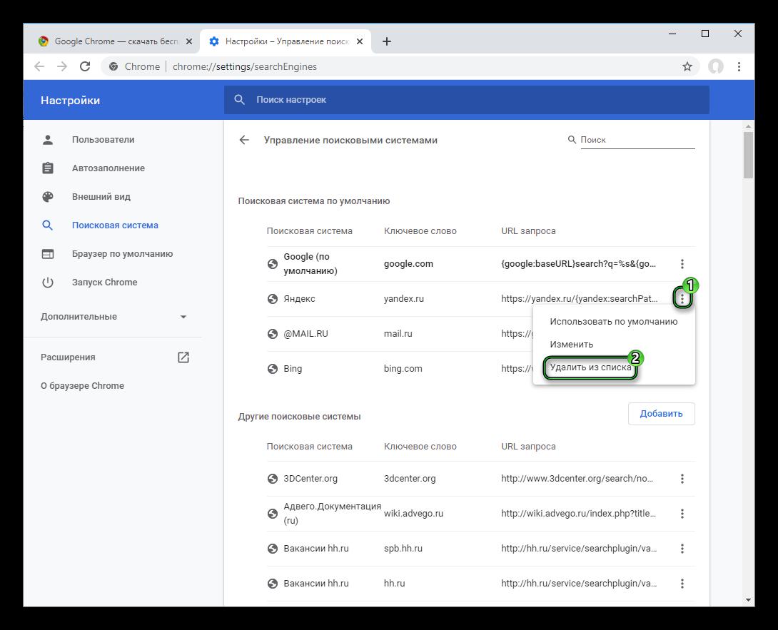 Удалить Яндекс в списке поисковых систем Google Chrome