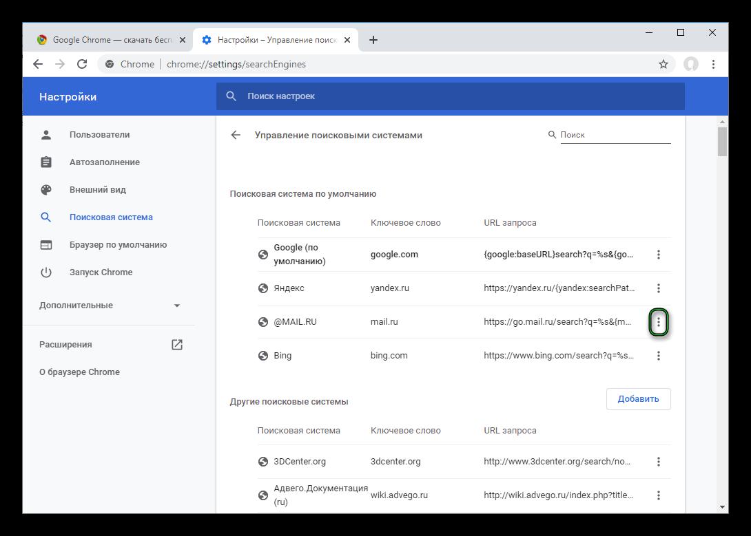 Вызов меню для поискового сервиса Mail.ru Chrome