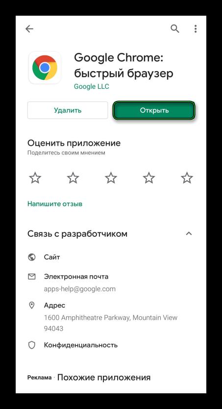 Запуск приложения Google Chrome в магазине Play Market на Android-устройстве