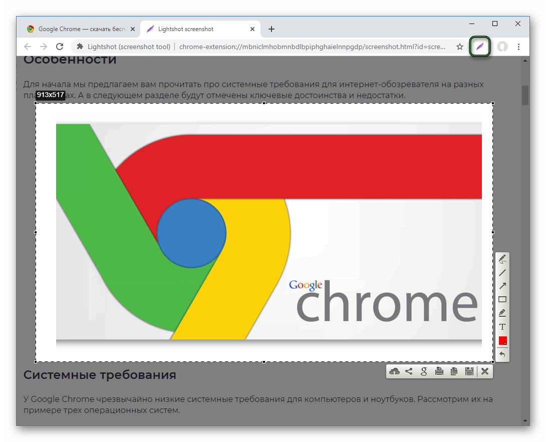 Запуск расширения Lightshot в Google Chrome