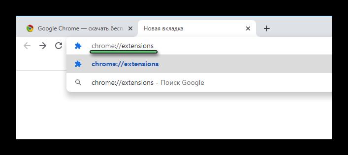 Быстрый переход на страницу chrome-extensions (Расширения) в новой вкладке Google Chrome
