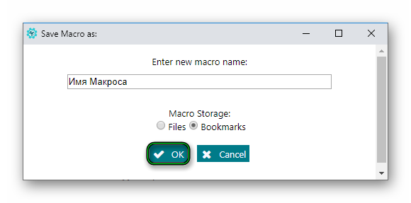 Добавление макроса в iMacros для Google Chrome