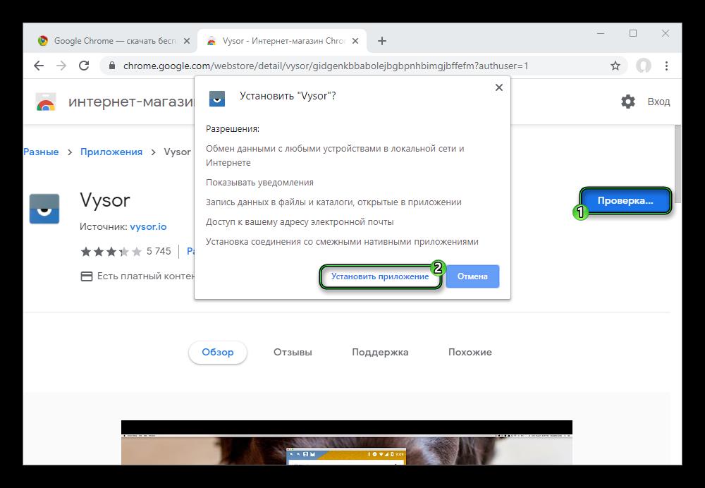 Инсталляция расширения Vysor в Google Chrome