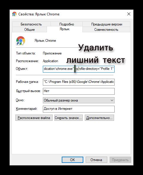 Изменение свойств для ярлыка запуска Google Chrome