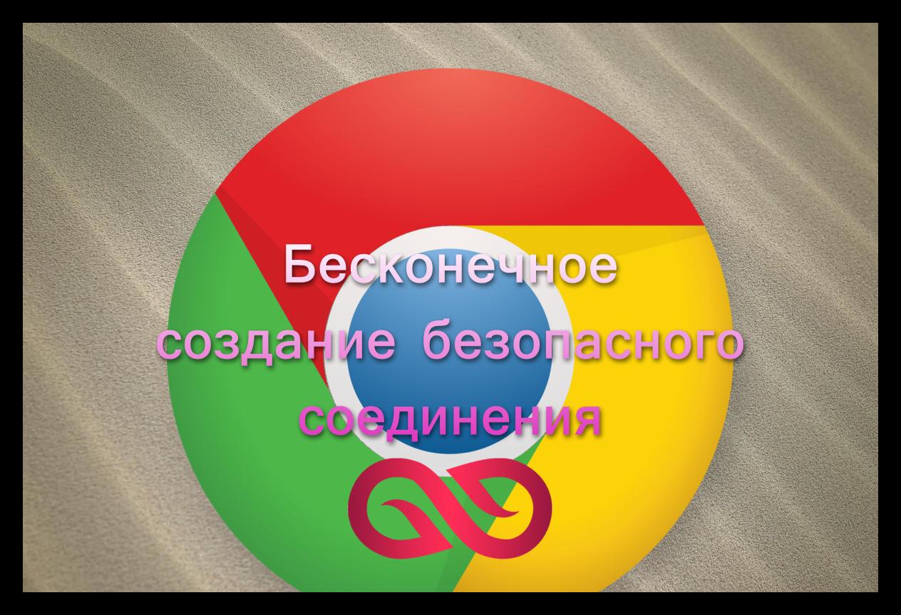 Картинка Бесконечное создание безопасного соединения в Chrome