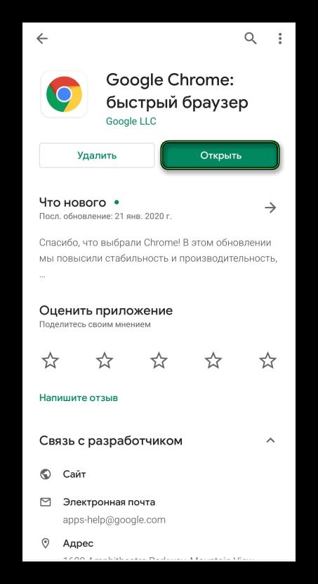 Кнопка Открыть для Google Chrome в магазине приложений Play Маркет