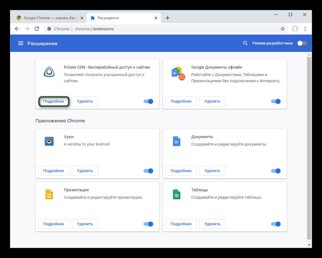 Кнопка Подробнее для любого элемента на странице Расширения в Google Chrome