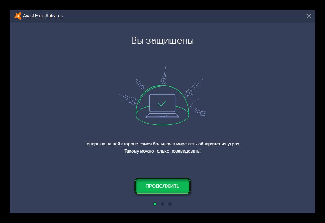 Кнопка Продолжить в приветственном окошке Avast Free Antivirus