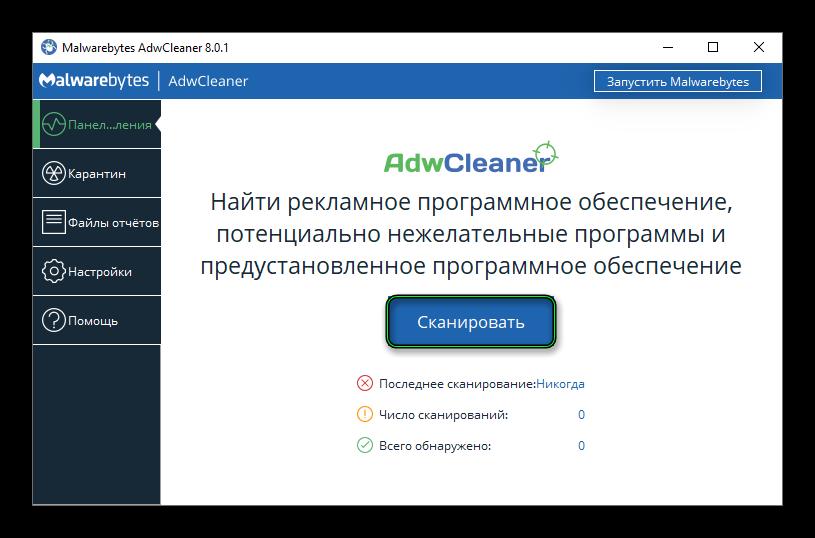 Кнопка Сканировать в Malwarebytes AdwCleaner