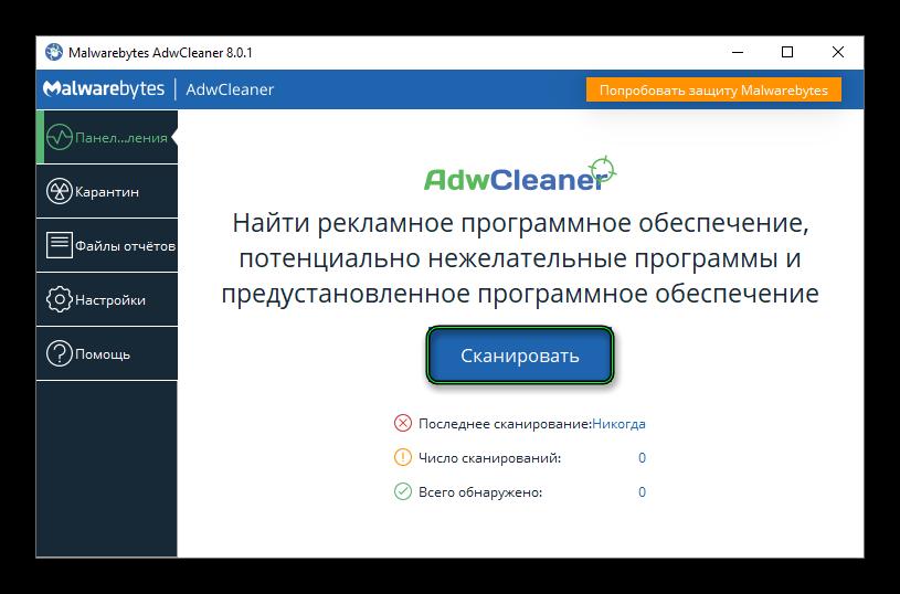 Кнопка Сканировать в окне Malwarebytes AdwCleaner