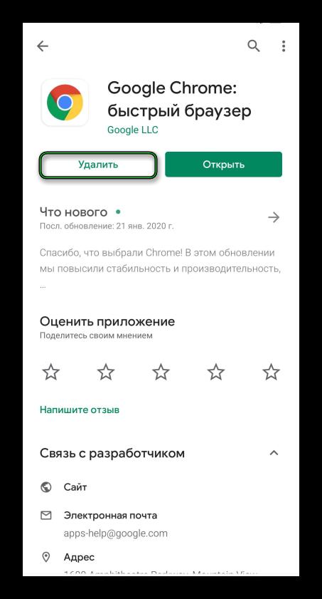 Кнопка Удалить для Google Chrome в магазине приложений Play Маркет