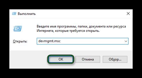 Команда devmgmt.msc (Диспетчер задач) в окошке Выполнить