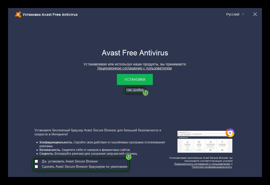 Начало инсталляции Avast Free Antivirus для Windows