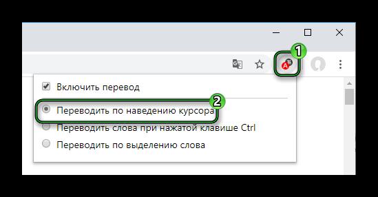 Настройка перевода Яндекса для Google Chrome