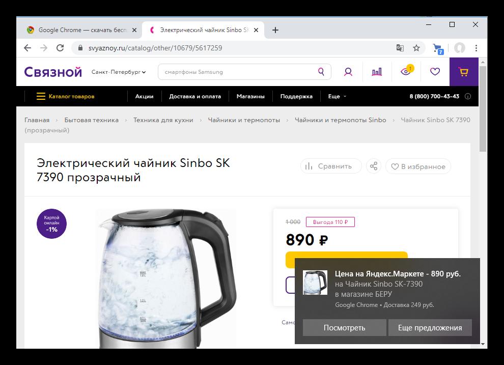 Общий вид Советника Яндекс в Google Chrome