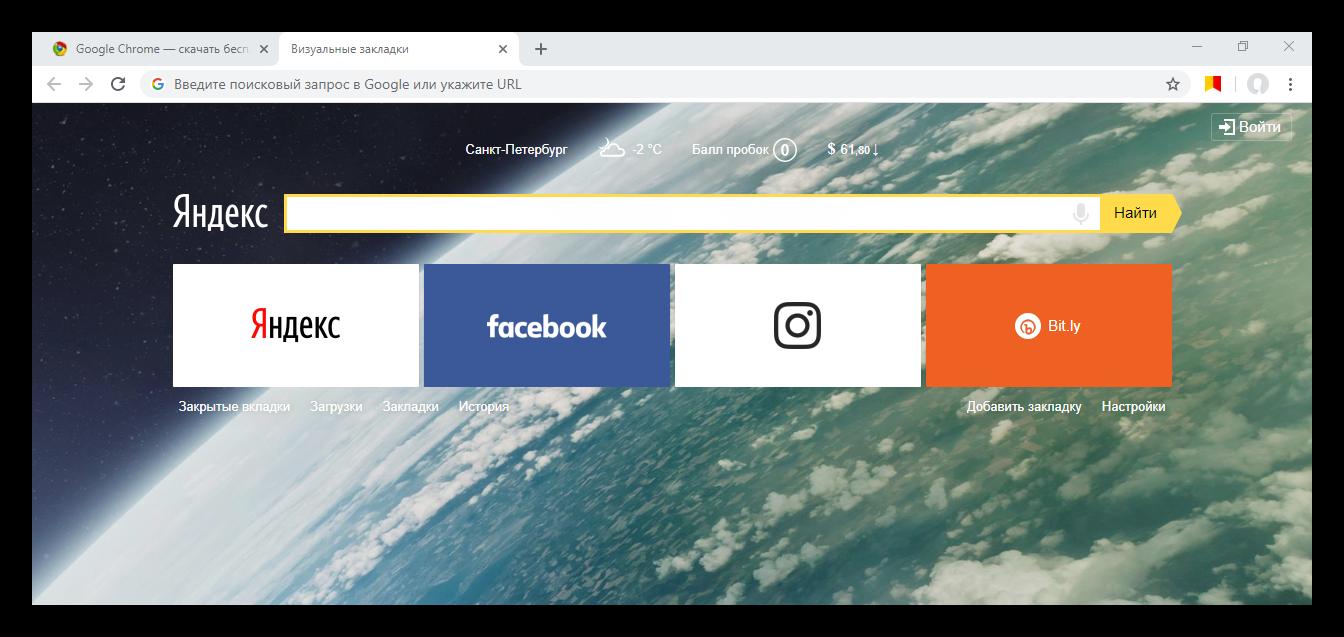 Общий вид визуальных закладок Яндекса в Google Chrome