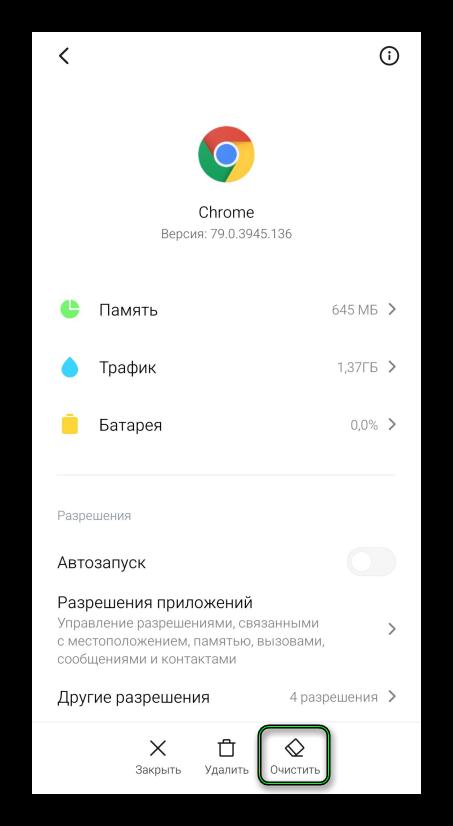 Очистить данныех Chrome в настройках смартфона с Android