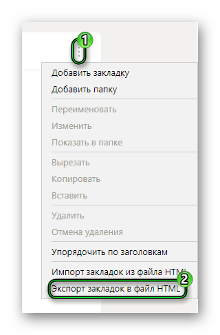 Опция Экспорт закладок в Яндекс.Браузере
