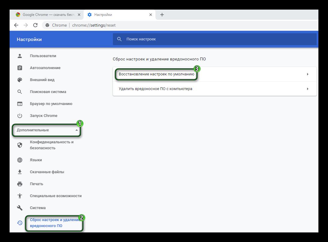 Опция Восстановление настроек по умолчанию в разделе параметров Chrome