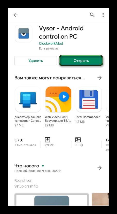 Открыть приложение Vysor в магазине Play Market