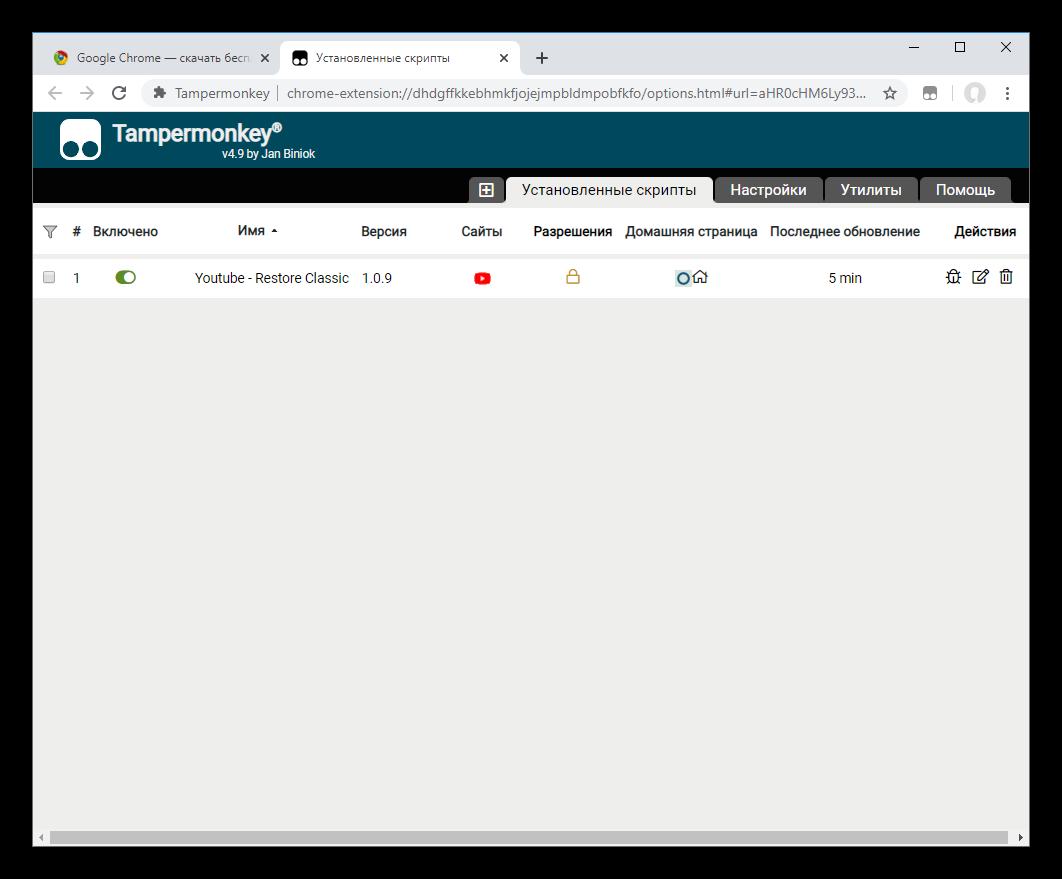 Панель управления расширением Tampermonkey