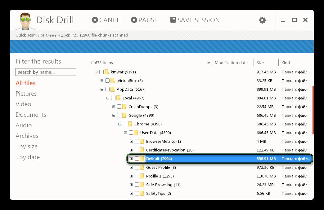 Папка Default в утилите Disk Drill