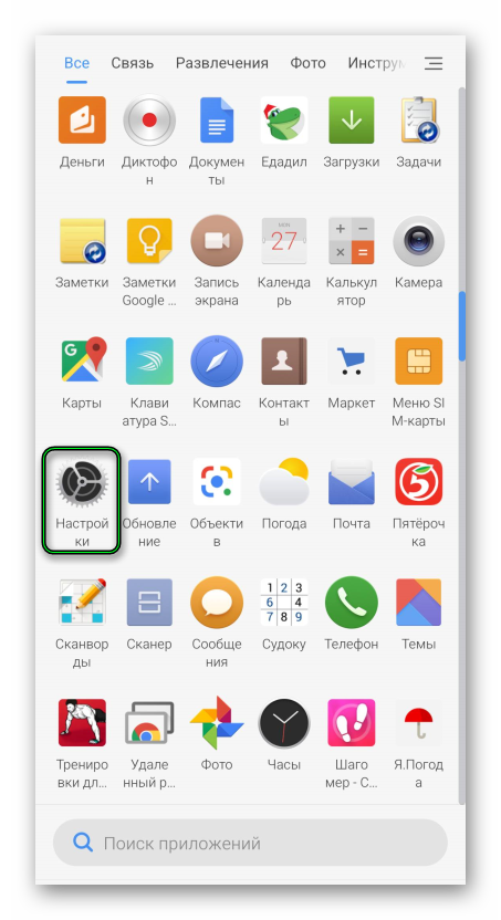 Переход в Настройки на смартфоне c Android