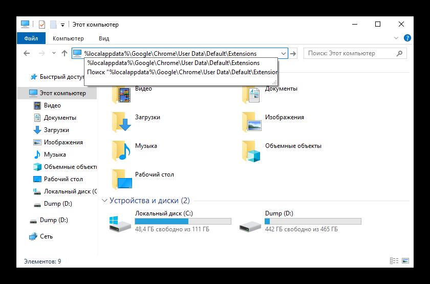 Переход в каталог extensions в Проводнике Windows