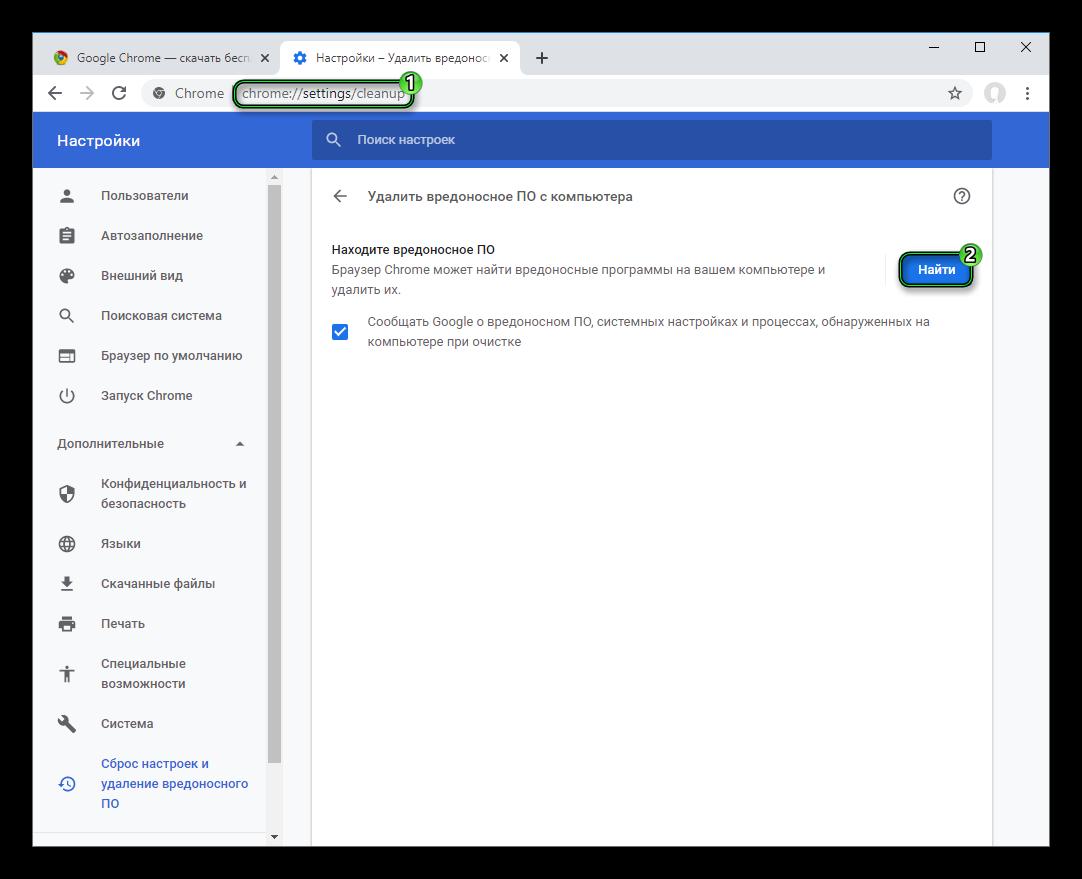 Поиск вредоносного ПО в браузере Chrome