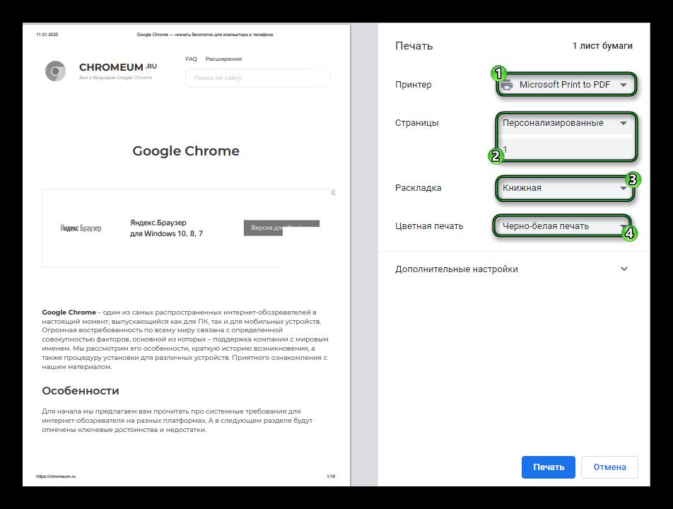 Предварительные настройки печати для интернет-страницы в Google Chrome
