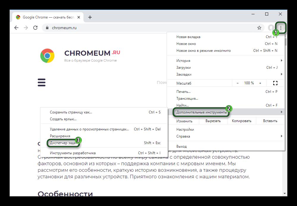 Пункт Диспетчер задач в окошке меню браузера Google Chrome