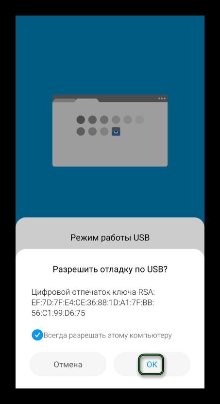 Разрешить отладку по USB для Vysor