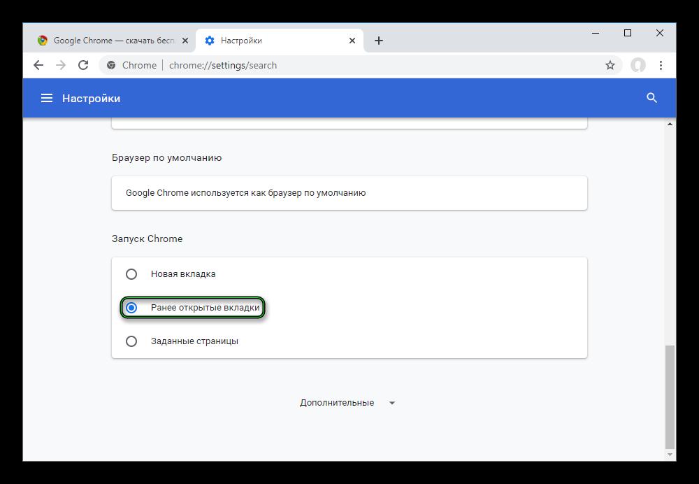 Режим Ранее открытые вкладки для запуска браузера в настройках Google Chrome