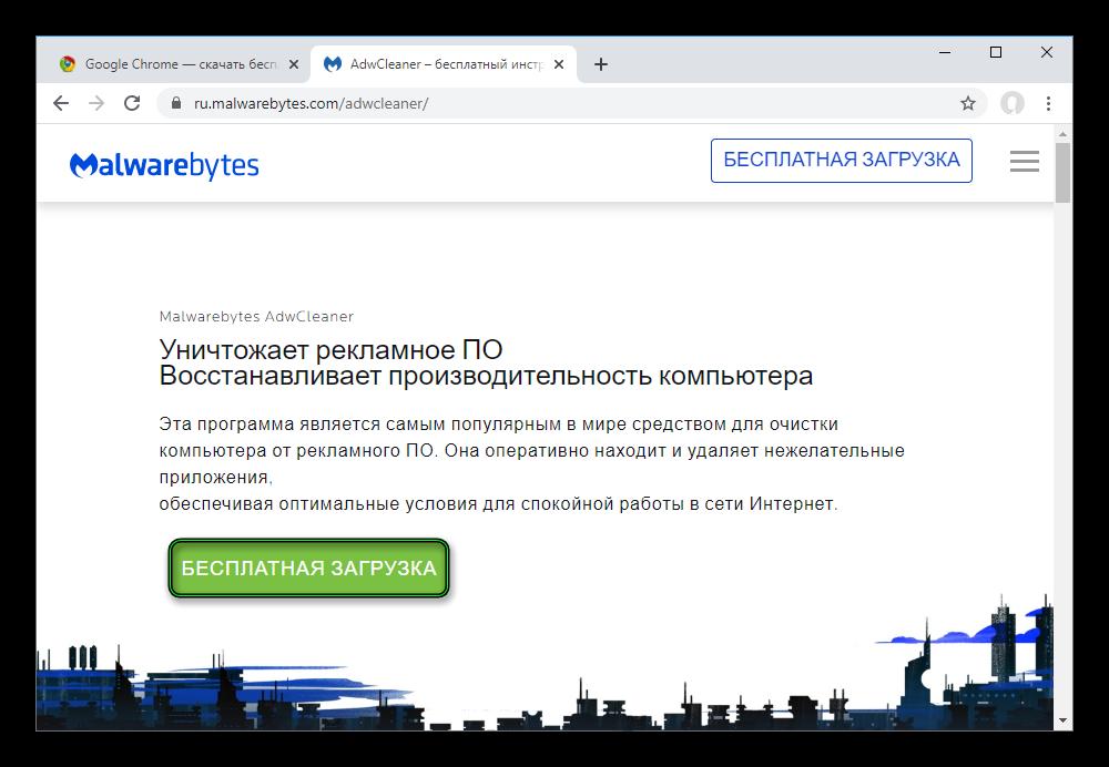 Скачать Malwarebytes AdwCleaner через официальный сайт