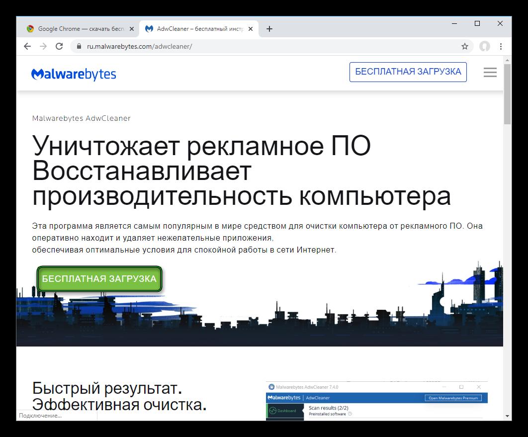 Скачать Malwarebytes AdwCleaner