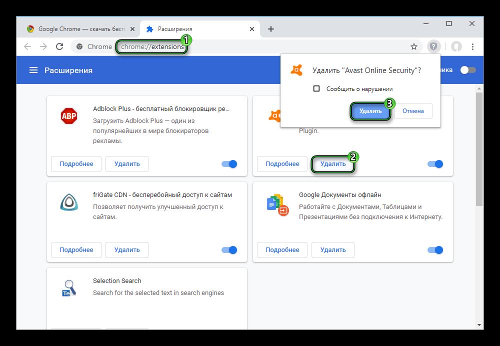 Удалить антивирусный плагин из Google Chrome
