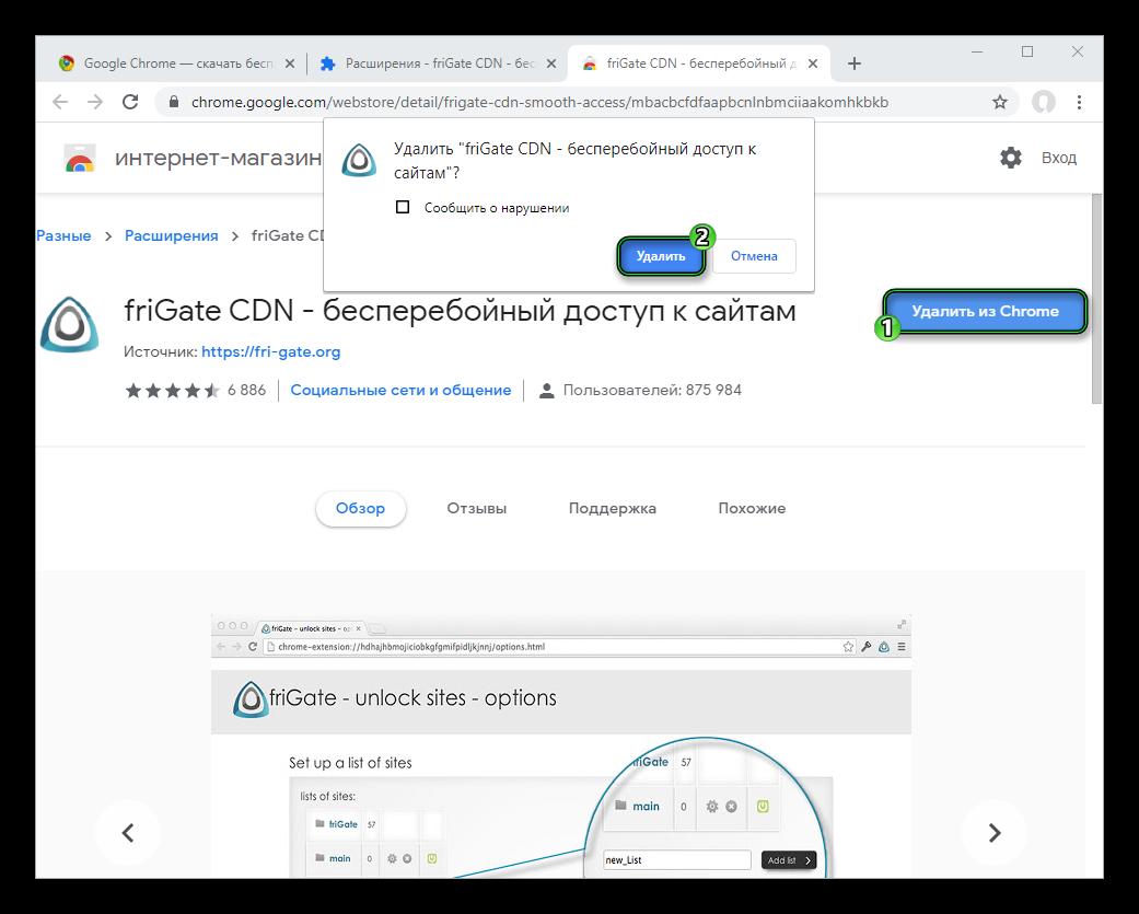 Удалить расширение со страницы интернет-магазина Google Chrome