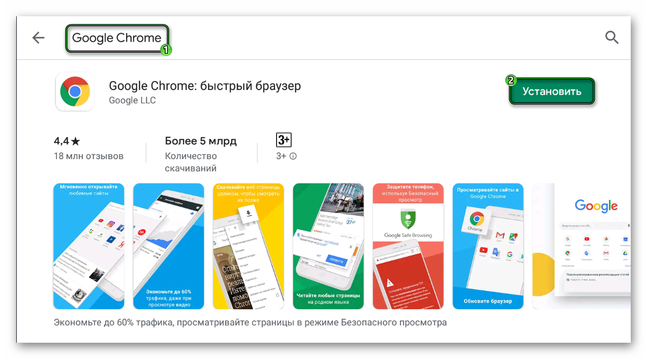 Установить Google Chrome для Android TV через Play Маркет