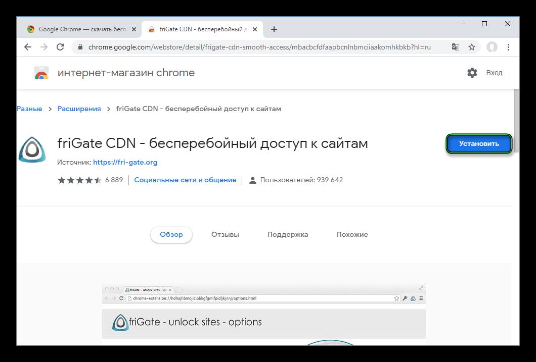 Установка расширения friGate CDN