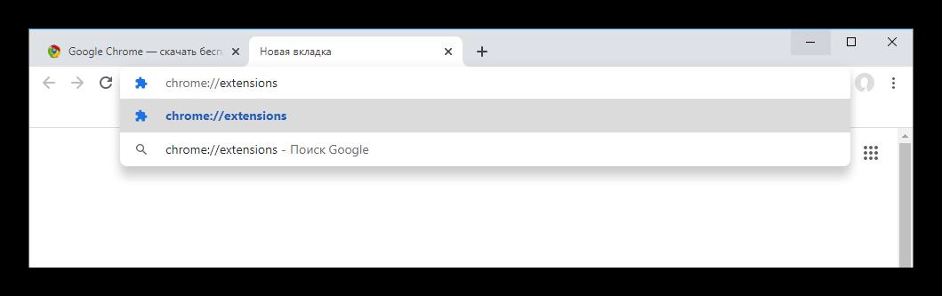Вариант перехода на страницу Расширения (extensions) в браузере Chrome