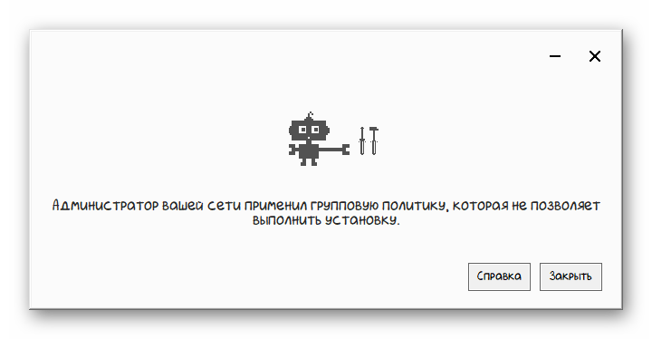 Вид ошибки Админ вашей сети применил групповую политику в Google Chrome