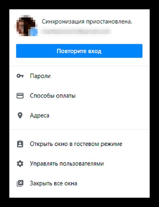 Вид ошибки Синхронизация приостановлена в Google Chrome