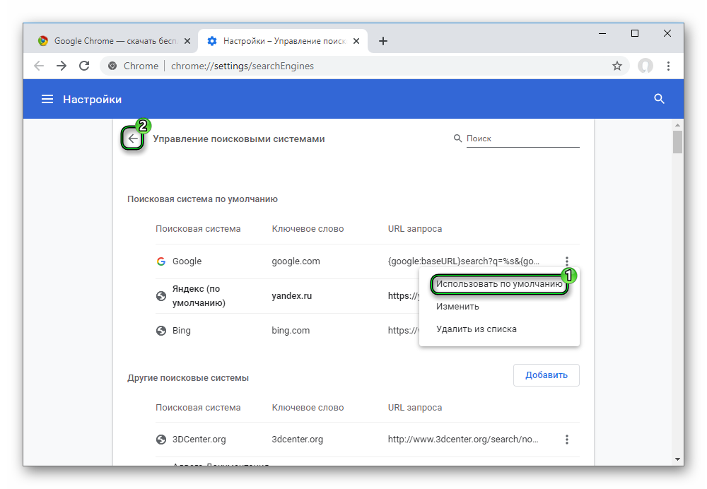 Выбор другого поисковика в настройках Google Chrome